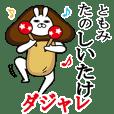 Fun Sticker tomomi Funnyrabbit pun