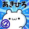 To Akihiro. Ver.2