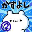 To Kazuyoshi. Ver.2
