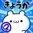 To Kyoka. Ver.2