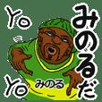 【みのる/ミノル】専用名前スタンプだYO!