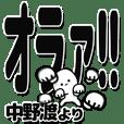 中野渡さんデカ文字シンプル