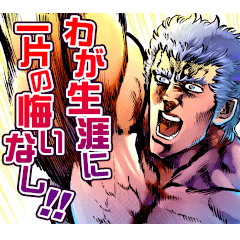 Fist of the North Star Moving Background