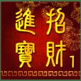 潔西女孩-恭賀新年,吉祥如意(祝賀篇) 1