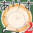 ARISU simple name stickers 2
