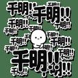 千明さんデカ文字シンプル