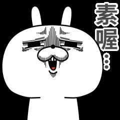 顏藝兔動起來!7