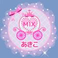 動く#あきこ♪ 過去作MIXの名前バージョン