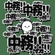中務さんデカ文字シンプル
