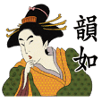 韻如-名字 浮世絵Sticker