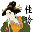 佳玲-名字 浮世絵Sticker