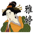 雅婷-名字 浮世絵Sticker