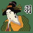 Ukiyoe Chinese 004