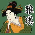 Ukiyoe Chinese 023