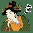 宜-名字 浮世絵Sticker