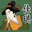 佳琪-名字 浮世絵Sticker