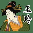 玉玲-名字 浮世絵Sticker