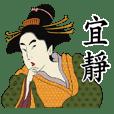 宜靜-名字 浮世繪Sticker