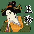 玉珍-名字 浮世絵Sticker