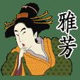 雅芳-名字 浮世繪Sticker
