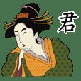 君-名字 浮世絵Sticker