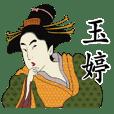玉婷-名字 浮世絵Sticker