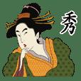 秀-名字 浮世絵Sticker