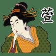 萱-名字 浮世繪Sticker