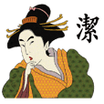 Ukiyoe Chinese 040