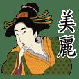美麗-名字 浮世絵Sticker