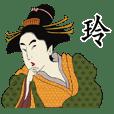 玲-名字 浮世絵Sticker