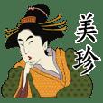 美珍-名字 浮世絵Sticker