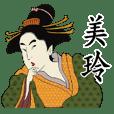 美玲-名字 浮世繪Sticker