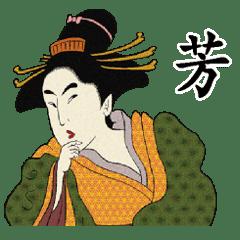芳-名字 浮世繪Sticker