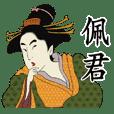 佩君-名字 浮世絵Sticker
