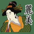 麗美-名字 浮世繪Sticker