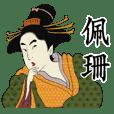佩珊-名字 浮世絵Sticker