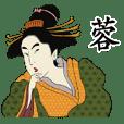 蓉-名字 浮世繪Sticker