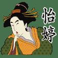 怡婷-名字 浮世絵Sticker