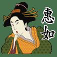 惠如-名字 浮世繪Sticker