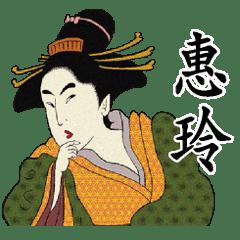 惠玲-名字 浮世繪Sticker