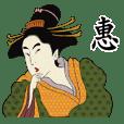 惠-名字 浮世繪Sticker