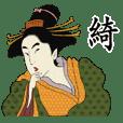 綺-名字 浮世絵Sticker