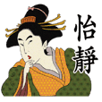 怡靜-名字 浮世繪Sticker