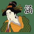 涵-名字 浮世繪Sticker