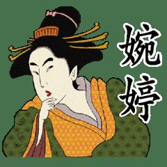 婉婷-名字 浮世繪Sticker