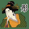 彤-名字 浮世繪Sticker