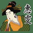 惠雯-名字 浮世絵Sticker