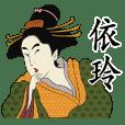 依玲-名字 浮世繪Sticker
