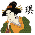 Ukiyoe Chinese122